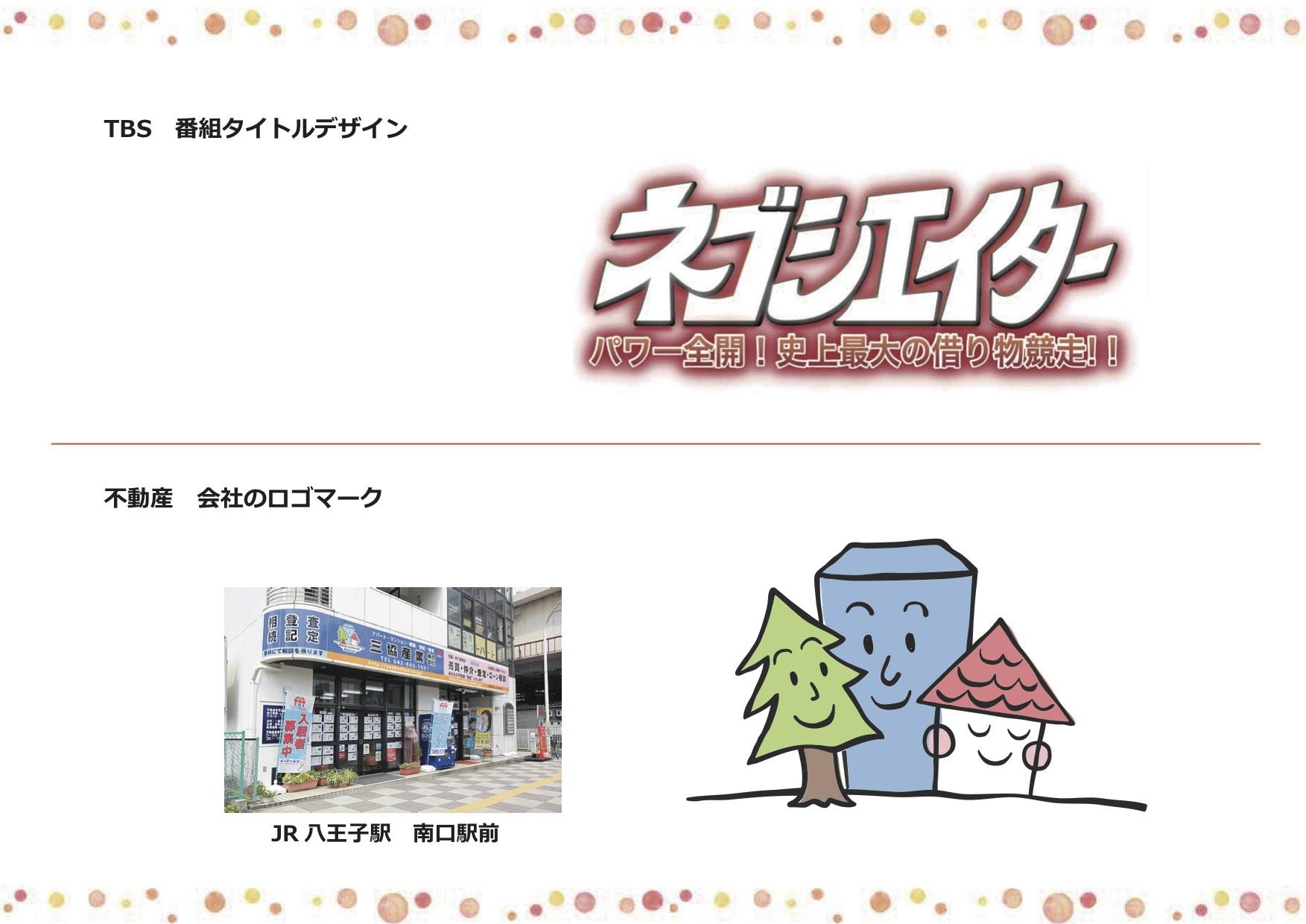 TBS_番組タイトル_三協