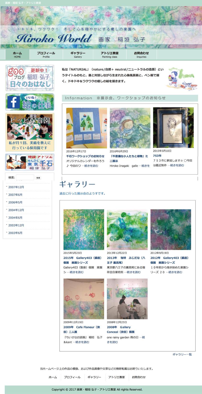 稲垣弘子 横浜 女性画家