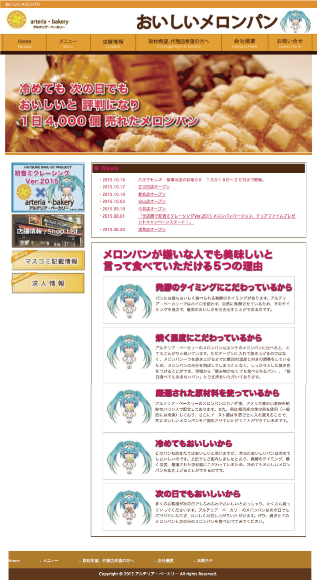 日本一 美味しいメロンパン